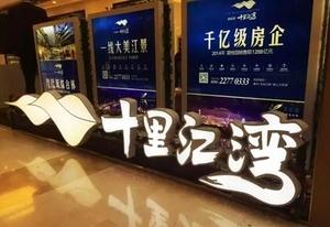 柳州碧桂园十里江湾
